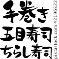 手纏繞,Goshisushi,Chirashi壽司 42196522