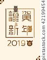 new year's card, wild boar, boar 42199454