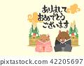 2019年新年賀卡模板 42205697