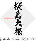 หัวไชเท้า Sakurajima ·หัวไชเท้า Sakurajima (ตัวอักษรแปรง·เขียนด้วยลายมือ) 42218433
