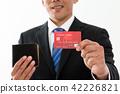 신용 카드 42226821