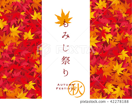 秋季葉子節日海報 42278188