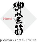 미도스 지 · Midosuji (붓글씨 필기) 42366144