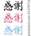 thank, calligraphy writing, characters 42379714