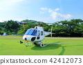 헬리콥터 42412073