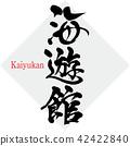 가이유칸 · Kaiyukan (붓글씨 필기) 42422840