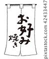 Okonomiyaki pen brush letters 42433447