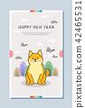 在新的一年 新年決心 狗 42465531