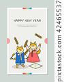 在新的一年 新年決心 狗 42465537