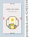 在新的一年 新年決心 狗 42465544