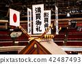 专业相扑摔跤 相扑 两国国技馆 42487493
