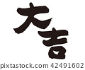 Daikichi calligraphy 42491602