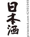 Japanese sake writing brush calligraphy 42491949