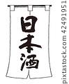 日本酒刷人物善意 42491951