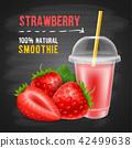 草莓 奶昔 举止优雅的人 42499638
