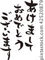 calligraphy, writing, new 42520879