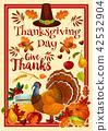 感恩节 卡片 问候 42532904