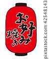 okonomiyaki, calligraphy writing, paper lantern 42548143