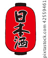 Japanese sake writing brush calligraphy 42559461