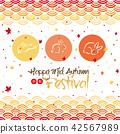 Happy mid Autumn background vector illustration 42567989