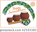 Happy Janmashtami. Indian festival. Dahi handi on Janmashtami, celebrating birth of Krishna. Vector 42593383