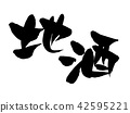 calligraphy writing, characters, local sake 42595221
