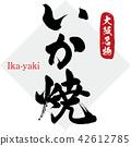 田中·伊卡崎(刷字符·手写) 42612785