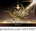 Eid al-adha calligraphy 42615967