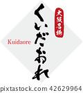 Kuidaare·Kuidaore(刷字符·手写) 42629964
