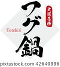 Fugotan·Tetchiri(刷字符·手写) 42640996