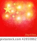 Colorful Fireworks Illustration. 42650862