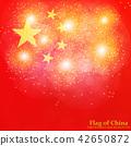 Colorful Fireworks Illustration. 42650872