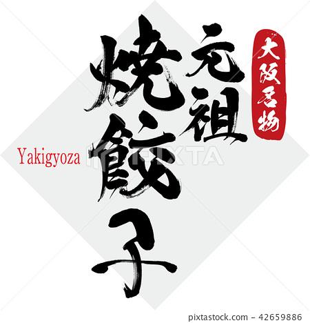 원조 교자 · Yakigyoza (붓글씨 필기) 42659886