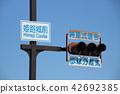 姬路城堡交叉口的標誌和交通燈 42692385
