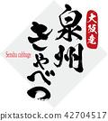 泉州白菜·熟薯捲心菜(刷/手寫) 42704517