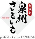 泉州佐藤和Senshu Satoimo(刷/手寫) 42704656