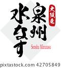 泉州睡蓮·Senshu Mizunasu(刷/手寫) 42705849