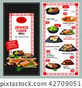 Japanese or asian cuisine restaurant menu template 42709051