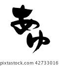 書法作品 香魚 矢量 42733016