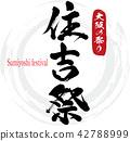 矢量 吉通 夏祭 42788999