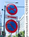 주차 금지 및 주정차 금지 도로 교통 표지 42803446