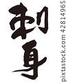 生魚片刷字符 42814965
