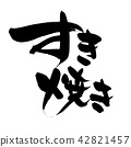 Brush strokes sukiyaki food illustration 42821457