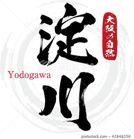 Yodogawa · Yodogawa (brush character · handwritten) 42848256