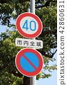 道路標誌(最高速度/禁止停車) 42860631