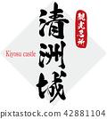 벡터, 성, Kiyosu castle 42881104