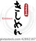 名古屋著名项目 书法作品 字符 42892167