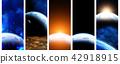 星球 行星 空間 42918915