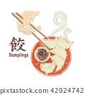 饺子,亚洲传统食物,食物插画 42924742