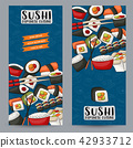 Sushi bar and asian restaurant vertical banner set 42933712